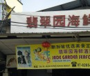 Interesting restaurant banner Rangit, Johor, Malaysia